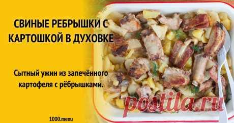 Свиные ребрышки с картошкой в духовке Сытный ужин из запечённого картофеля с рёбрышками.