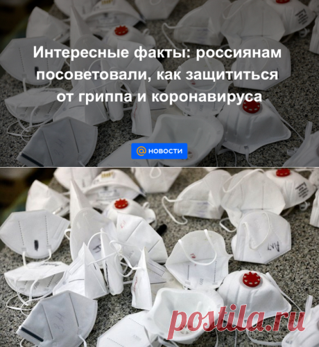Интересные факты: россиянам посоветовали, как защититься от гриппа и коронавируса - Новости Mail.ru