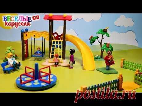 """Обзор игрового набора """"Детская игровая площадка Playmobil"""" - YouTube"""