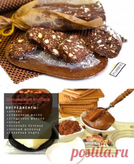 десерт «Шоколадная колбаска»
