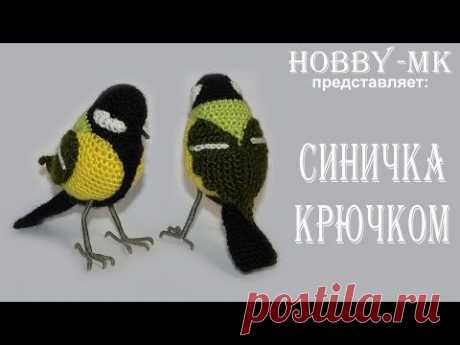 Птичка Синичка крючком (авторский МК Светланы Кононенко) - YouTube