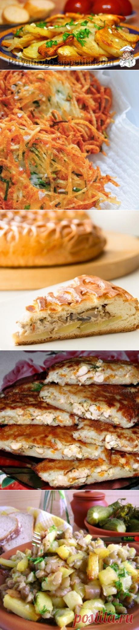12 фантастически вкусных блюд из картофеля - МирТесен