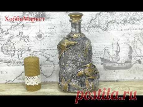 """Простой способ декора. Старинная бутылка """"Легенды драконов"""" своими руками. ХоббиМаркет"""