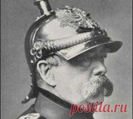 Сегодня 30 июля в 1898 году умер(ла) Отто фон Бисмарк-ГЕРМАНИЯ