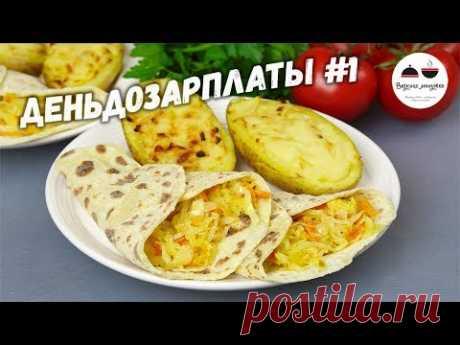 УЖИН на четверых за 59 рублей! #деньдозарплаты