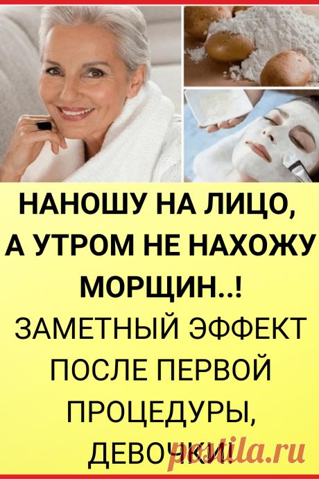 Наношу на лицо, а утром не нахожу морщин..! Заметный эффект после первой процедуры, девочки!