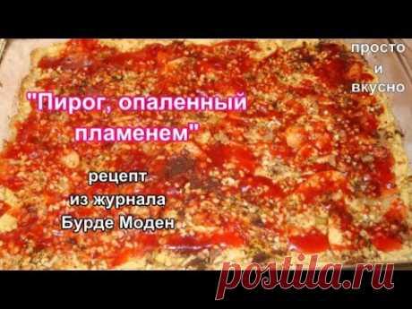 Пирог, опаленный пламенем из журнала Бурде Моден