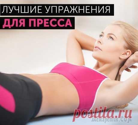 De 14 ejercicios les mejores y eficaces para la presión