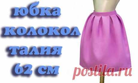 Как сшить юбку колокол с бантовыми складками. Фото и видео мастер класс