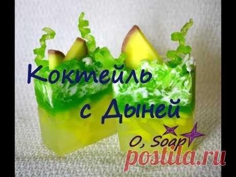 Мыловарение. Мыло Коктейль с желтой Дыней под нарезку. #Безспецформ. Yellow Melon Cocktail Soap