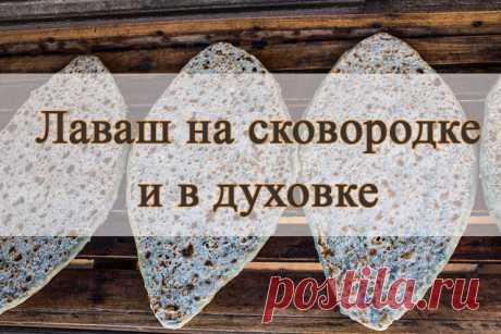 Леди Красота | Армянский лаваш в духовке и на сковороде Как-то так повелось, что эти национальные кавказские лепешки плотно вплелись в нашу гурманскую историю, и без них уже порой, как без рук. Они имеют массу применений в вопросах кулинарного толка…