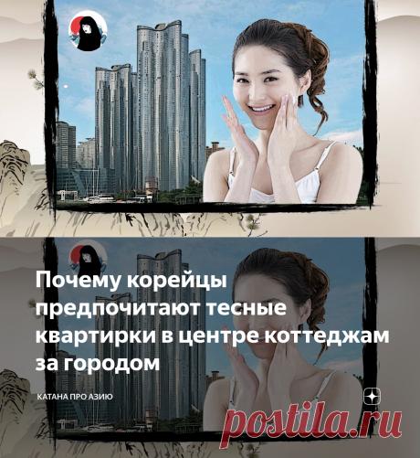 Почему корейцы предпочитают тесные квартирки в центре коттеджам за городом | Катана про Азию | Яндекс Дзен