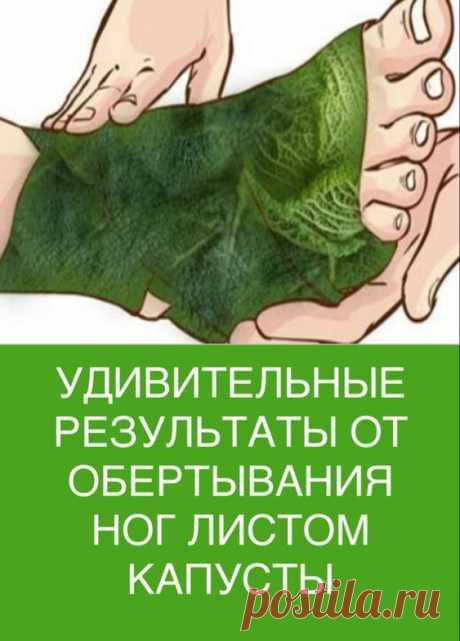 Конечно, возникает множество вопросов как обертывание ног листом капусты может вам помочь? Каковы результаты? Как это происходит? Ответы на эти вопросы приведены ниже, поэтому не пропустите.  Зеленая капуста относится к семейству крестоцветных, которые широко известны своей пользой для здоровья.