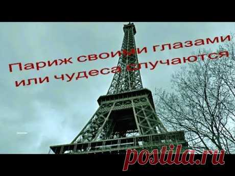 Поездка в Париж. Эйфелева вышка, Нотр дам де Пари, Лувр, Версаль, музеи Парижа. Trip to Paris.