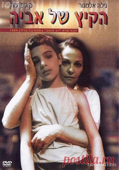 Cinema Paradise: Ha-Kayitz shel Aviya / The Summer of Aviya. 1988.