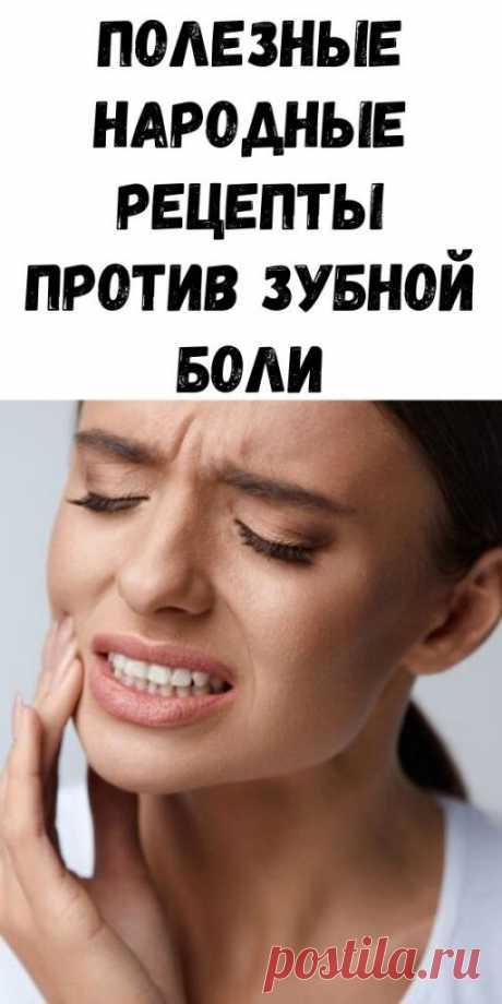 Полезные народные рецепты против зубной боли - Образованная Сова