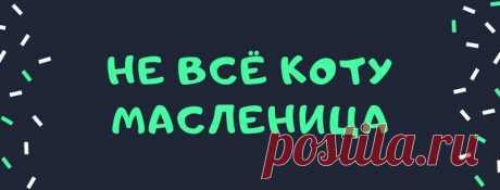 Записала известные всем русские пословицы «научным языком». Угадаете их с первой попытки? | Беречь речь | Яндекс Дзен