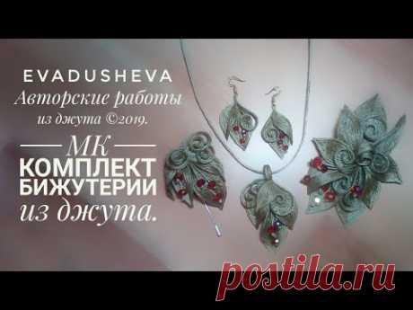 """МК- Джутовая филигрань комплекта бижутерии из джута""""Ева""""/Jute craft/ filigree/ evadusheva©2019"""