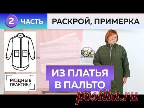 Платье без выкройки превращается в стеганое пальто-рубаху. Часть 2. Раскрой и примерка пальто.