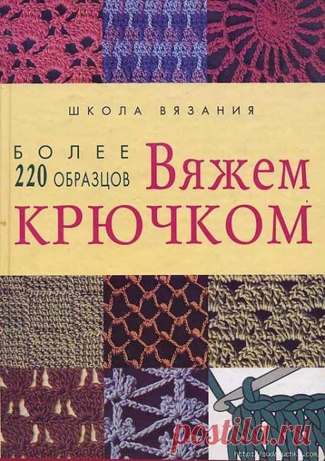"""""""Школа вязания - 220 образцов для вязания крючком"""". Книга по рукоделию.."""