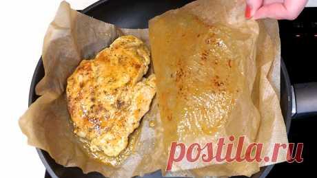 Жарю курицу в бумаге на сухой сковороде. Весь сок внутри и чистая плита без брызгов масла | Розовый баклажан | Яндекс Дзен