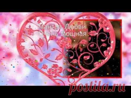 ▶ 웃❤유 Мантра Любви Очень Мощная - YouTube