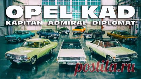 История «Большой Тройки» OPEL KAD (Kapitan, Admiral, Diplomat): несбывшееся чудо (видео) — Kovsh.dp.ua