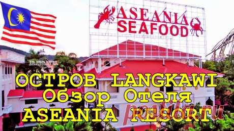 В Aseania Resort 3* мы останавливались в январе 2019. На Лангкави мы проживали еще в нескольких отелях (ссылки смотрите ниже). Прибыли мы сюда самостоятельно из Тайланда морским путем и провели на острове больше 3-х недель. За последние два года это был наш второй визит на этот замечательный остров