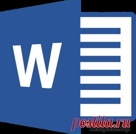 15 простых приемов для эффективной работы в Word