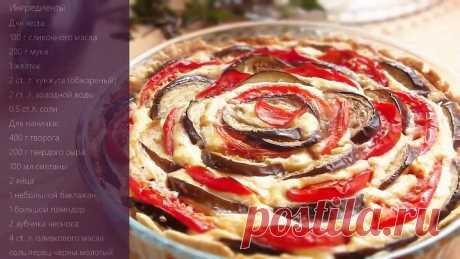 Творожный киш с овощами пирог с овощами Простые рецепты Простой пирог - творожный киш с овощами. Пофантазируйте и вместо помидора и баклажана добавьте другие овощи. Поделитесь своими наполнителями и впечатлениями.