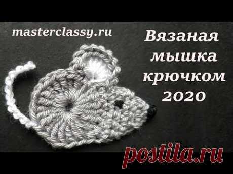 Crochet mouse 2020 tutorial. Вязаный символ года 2020. Как связать мышку крючком? Мышка 2020. Видео