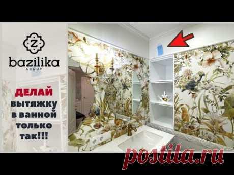 Шикарный Ремонт ванных комнат. Интерьер в ванной. Вентиляция в ванной Bazilika Group