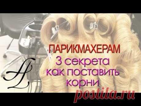 Артем Любимов - Объем корней. Сделать объем в укладке. Объемная укладка волос. Курсы парикмахеров