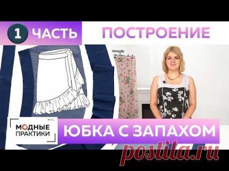 Как быстро сшить без выкройки модную джинсовую юбку с запахом и воланом? Часть 1 Построение, раскрой