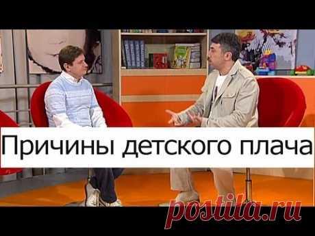 Причины детского плача - Школа доктора Комаровского