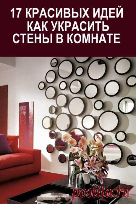 17 красивых идей как украсить стены в комнате… cупер-идеи украшения стен в комнате! #дизайн #стены #какукраситьстены #украшениекомнаты