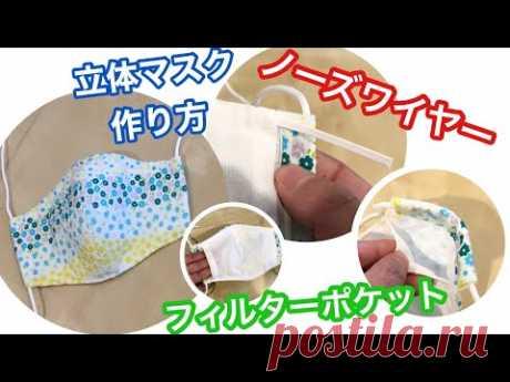 立体マスク(ノーズワイヤー入り&フィルターポケット付き)作り方 How to make a mask. sewing Tutorial - YouTube