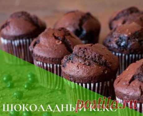ПП шоколадный кекс: диетический рецепт в духовке с фото