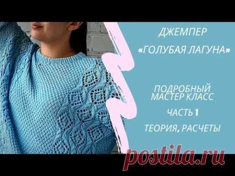МК Джемпер «Голубая Лагуна» // Расчеты, теория // Спущенное плечо, свободный крой