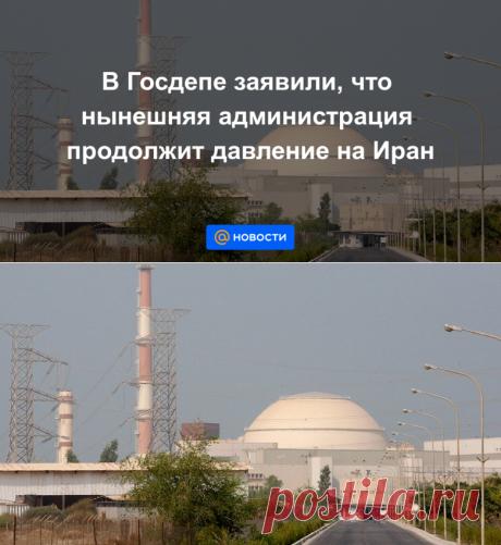 В Госдепе заявили, что нынешняя администрация продолжит давление на Иран - Новости Mail.ru