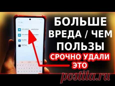 Это ужас! Срочно УДАЛИ это приложение в своем телефоне! Снижаем расход батареи и добавим оперативку