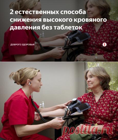2 естественных способа снижения высокого кровяного давления без таблеток | Доброго здоровья! | Яндекс Дзен