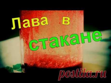 Boiling red lava in a glass. Кипящая красная лава в стакане. Самоделки своими руками - YouTube