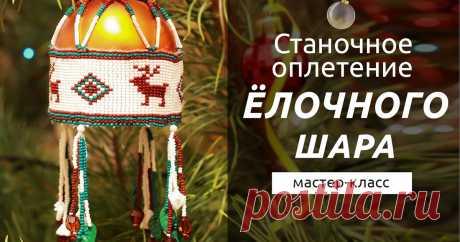 Бисероплетение для на начинающих, Мастер Классы и Схемы - блог Натальи Кузьмы: Новогодний МК. Станочное плетение для ёлочного шара