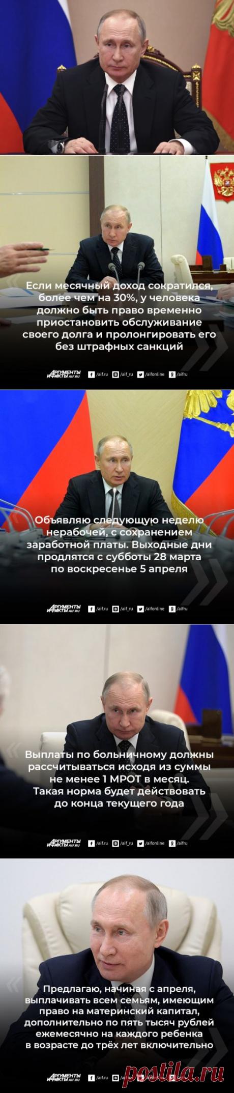 25.04.20-«Государство никого не бросит». Какие меры поддержки людей предложил Путин? | В России | Политика | Аргументы и Факты