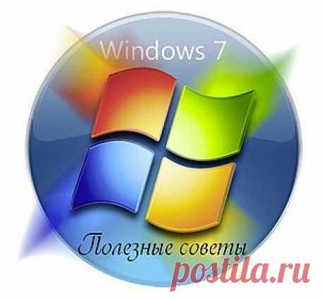 Полезные советы по настройкам Windows 7