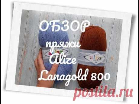 Что я вяжу из пряжи Alize lanagold 800 - YouTube