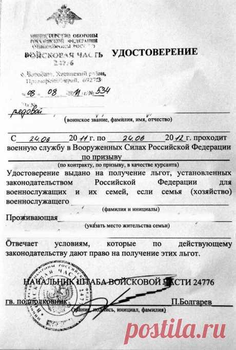 Полезная информация Новосибирская ракетная дивизия