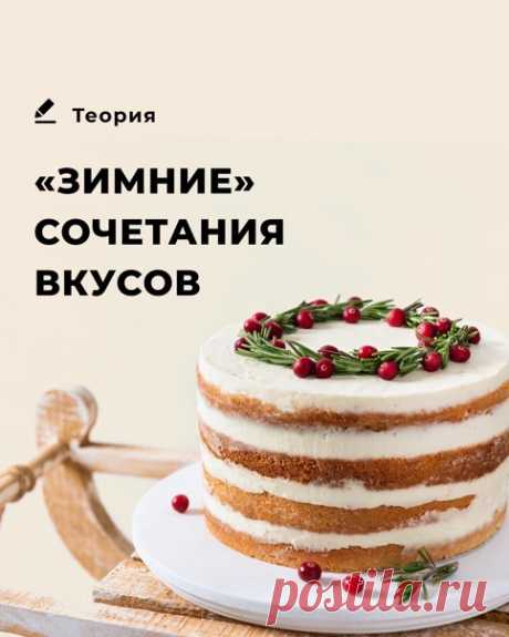 Какой торт приготовить на Новый год, чтобы было вкусно и при этом не банально?  Топ-6 новогодних сочетаний от нашего эксперта и шеф-кондитера Ады Бергер :  1) фисташковый бисквит + малиновая прослойка + ванильный крем  2) шоколадный бисквит на стауте + вишневая прослойка + ганаш с морской солью или перцем (рискнули бы ?)  3) кокосовый бисквит + брусничная прослойка + ванильный крем  4) шоколадный бисквит + мандариновая прослойка + шоколадный крем  5) ванильн...