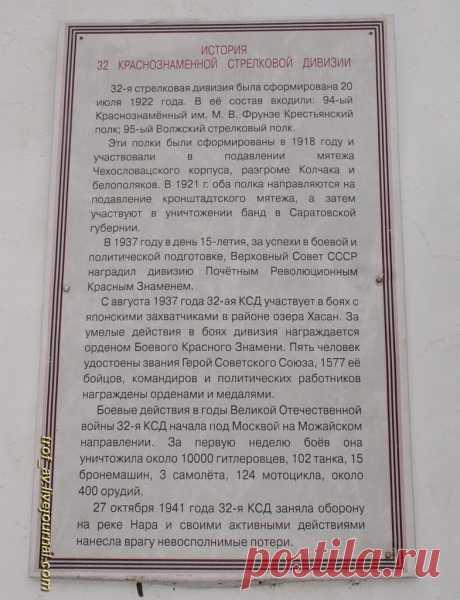 Мемориал воинам 32 (29) Краснознаменной стрелковой дивизии, Одинцовский р-н - Не знающий своего прошлого - не имеет будущего — ЖЖ